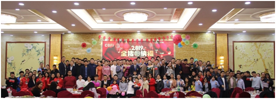 CBFI-GuangzhouIcesourceRefrigeration2019Dedication,Intensive,AspirationalThemeSpringFestivalGala-5