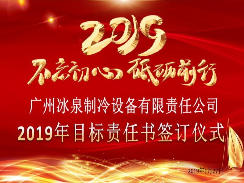 Never forget why you started, and go ahead  - Guangzhou Icesource 2019 Target Responsibility Agreement Signing Ceremony Successfully Completed