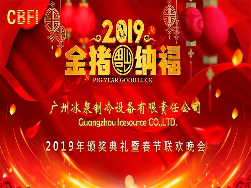 Guangzhou Icesource Refrigeration 2019 'Dedication, Intensive, Aspirational' Theme Spring Festival Gala