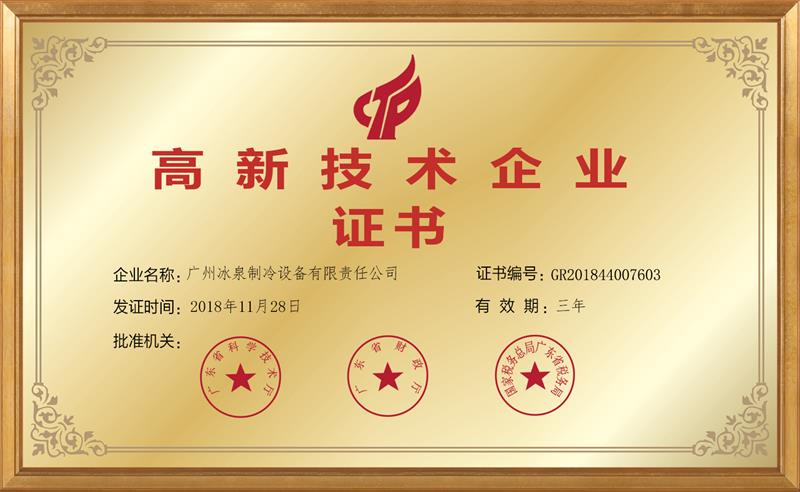 CBFI-Cold Storage Machinery-congratulations On Guangzhou Icesource Once Again