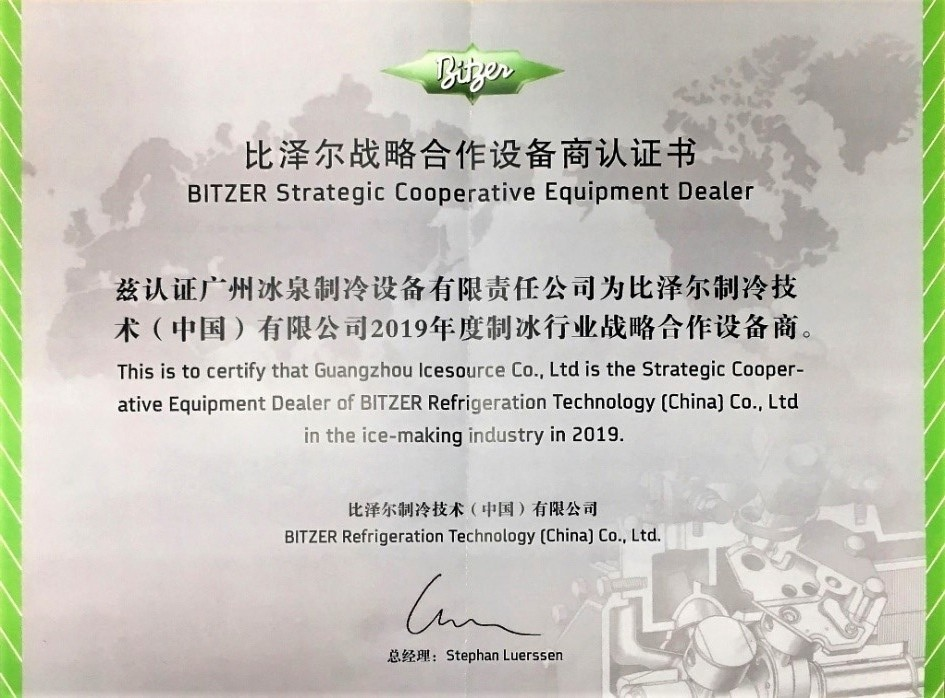 CBFI-Congratulations On The Strategic Cooperation Between Guangzhou Icesource