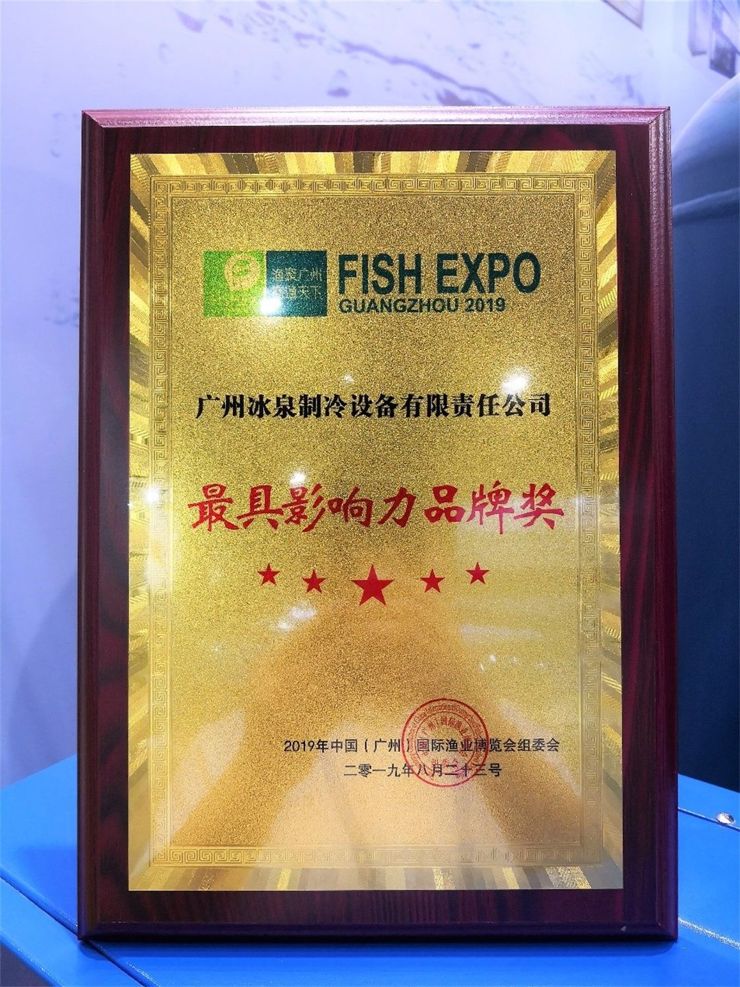 CBFI-Cbfi Acquired The Most Influential Brand Award From The 5th Fishex Guangzhou-1