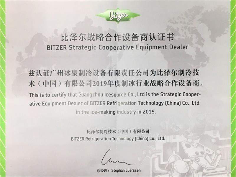 Congratulations on the Strategic Cooperation between Guangzhou Icesource and International Compressor Giant Bitzer