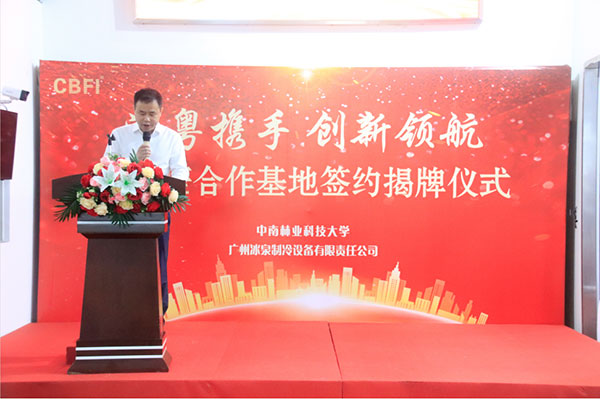 news-Hunan and Guangdong jointly lead the way in innovation-CBFI-img