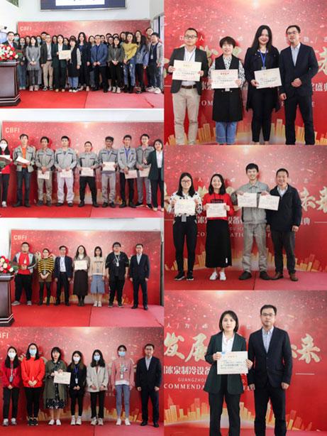 news-CBFI-Review of the 2020 Annual Awards Ceremony from CBFI-img