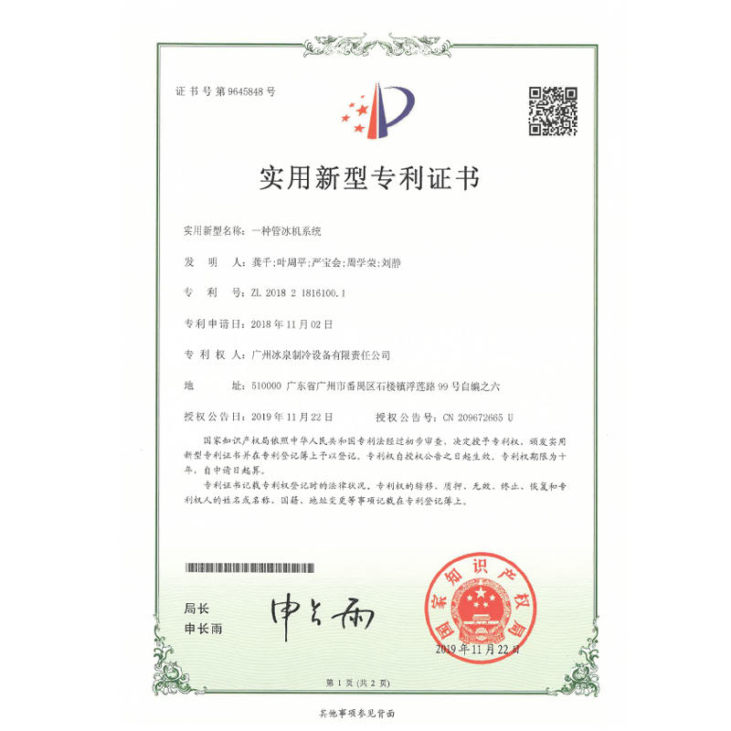Tube Ice Machine System Patent Certificate
