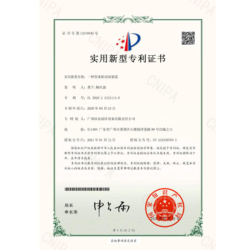 Tube Ice Cutter Patent Certificate