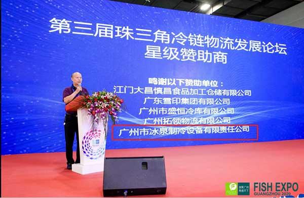news-CBFI-CBFI joined in the 6th Guangzhou International Fishery Expo 2020-img