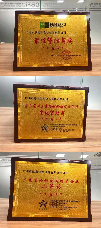 news-CBFI joined in the 6th Guangzhou International Fishery Expo 2020-CBFI-img